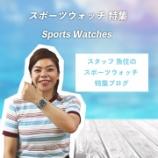 『『魚住のおすすめスポーツチュードル』・・・スポーツウォッチ特集』の画像