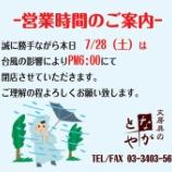 『台風の影響による営業時間短縮のお知らせ』の画像