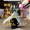 元チーム8中野郁海さんが現在の推しメンを公表