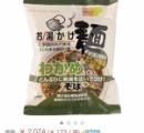 お湯だけで完成する袋麺 販売中(画像あり)