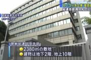 朝鮮総連本部を50億円で落札したモンゴルの貿易会社はウランバートルのアパートの一室が本社。←超うさんくせぇw