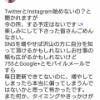 村重杏奈がTwitterを始めない理由・・・