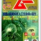 『3月18日放送「国内外のUFO情報について、月刊ムー4月号並木伸一郎氏の記事をご紹介」』の画像