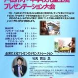 『戸田市小・中学校プレゼンテーション大会が1月20日(土)に戸田市文化会館で開催されます!』の画像