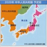 『日本省倭国自治区にならないために粗利補償を政府に訴えて国民を守ろう!』の画像
