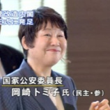 『岡崎トミ子が国家公安委員長の時も共産党が破防法の監視対象団体であった』の画像