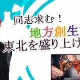 『【10月coco-biz&cocolin barは21日(水)に開催します!】』の画像
