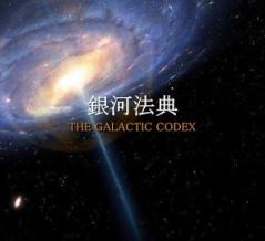 ✨ 銀河法典 ✨ ザ・ギャラクティック・コーデックス  ビデオ
