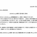 『【悲報】AKB48グループ新聞、日向坂46新聞と入れ替わりで撤退を発表・・・』の画像