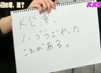 田野優花「K公演、ノーブラでやったことがある」