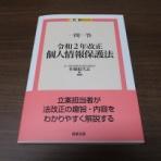 弁護士川井信之(東京・銀座)の企業法務(ビジネス・ロー)ノート