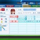 『桜内 梨子 パワプロ(投手Ver)』の画像