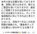【朗報】シャチハタが痴漢に押す消えないハンコを発明!冤罪が捗るな!
