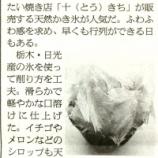 『(番外編)川口そごうの天然かき氷の店「十(とう)吉」が朝日新聞で紹介』の画像