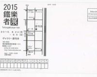『今年の鐵樂者展は新宿で』の画像