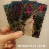 『【元乃木坂46】かっけえええ!!!伊藤万理華の『キラキラステッカー』がこちらwwwwww』の画像