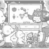 『【お仕事】でっかい!まちがいさがし11月号(コスミック出版様)』の画像