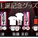 『【乃木坂46】いくちゃんまんまスタバw 2019年1月度生誕記念グッズデザインが公開!!!』の画像