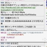 『SQ速報 2015年11月限』の画像