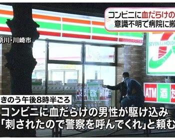 「刺されたので警察を読んでくれ」コンビニに血だらけの男がかけこみ意識不明の状態で病院に搬送 神奈川・川崎市
