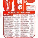 『今年最後の戸田朝市、12月9日開催。午前8時から正午まで。特賞ディズニーリゾートペアチケットがあたる福引もあります。』の画像