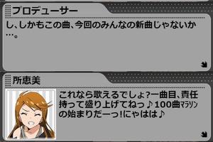 【グリマス】PSL編シーズン3 灼熱少女[第9話]アフターライブパーリータイム!