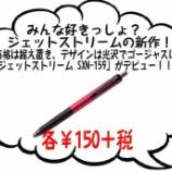 『滑らかボールペンの代名詞ジェットストリームに新シリーズ「SXN-159」が登場だ~よ。』の画像