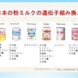 """『#企業へお願いしよう -""""安全な粉ミルク、スナック菓子、小麦粉等を販売していただけませんか?""""』の画像"""