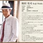『【訃報】アニソン歌手・和田光司さん、上咽頭がんで死去 42歳 『デジモンアドベンチャー』の主題歌「Butter-Fly」』の画像