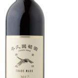 『【数量限定】「牛久葡萄酒メルロ 2017」を数量限定・牛久シャトー限定で発売』の画像