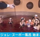 【新酒】恒例の「ボージョレ・ヌーボー風呂」箱根に登場 毎日3回、ソムリエがワインを投入