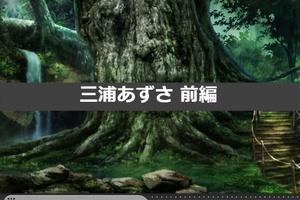 【グリマス】765プロ全国キャラバン編 三浦あずさショートストーリー