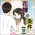 花嫁の条件【9】