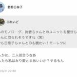 『【乃木坂46】うおおお!!!きいちゃん、これは絶対に見たいぞ!!!!!!』の画像