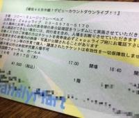 【欅坂46】『デビューカウントダウンライブ!!』発券してきた!このサイトで座席の見え方分かるぞ!