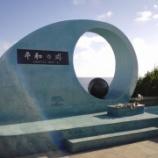 『喜屋武岬:沖縄県糸満市喜屋武』の画像