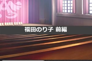 【グリマス】765プロ全国キャラバン編 福田のり子ショートストーリー