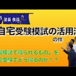 『【下町塾長会議068】議題 : 「自宅受験模試の活用法」の件』の画像