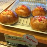 『石窯焼きパン工房暖家さんの新名物・豚まんパン!』の画像