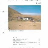 『山のトイレ協議会通信 No.18 2017.5.26』の画像