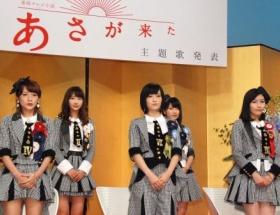 【悲報】NHKの次期朝ドラ主題歌がAKBwwwwwwwwwwww