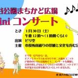『1月30日土曜日12時から「後谷公園街角広場コンサート」』の画像
