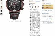 【悲報】メルカリ民さんAmazonで2999円の時計を170万円で出品してしまう
