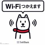 『SoftBankWi-Fiスポットの有効活用法について考えてみるPart2』の画像