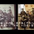 """【比大統領訪中】中国、""""朝貢""""要求? 「スールー王国」冊封、来年600年で交流行事"""