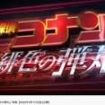 劇場版「名探偵コナン 緋色の弾丸」に隠された伏線がヤバすぎた【2020】