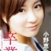 なぜ小野恵令奈は人気絶頂期にAKBを辞めたのか?
