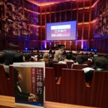 『辻井伸行「音楽と絵画コンサート」@兵庫県立芸術文化センター』の画像