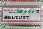 京阪電車の時刻が変わっている!緊急事態宣言発出中の土曜・日曜・祝日は運転本数が減っています!