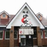 『【ラーメン】麺屋 伊吹(北海道・函館)』の画像